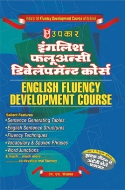 इंग्लिश फ्लुएंसी डेवलपमेंट कोर्स