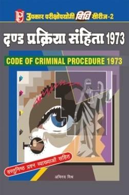 Download दंड प्रक्रिया संहिता 1973 by Abhinav Mishra
