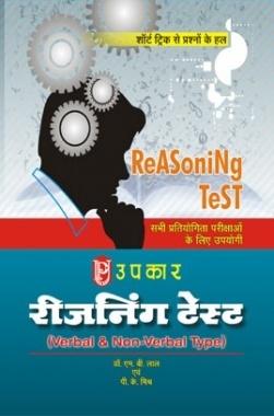 रीजनिंग टेस्ट