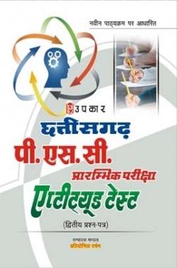 Chhattisgarh P.S.C. Prarambhik Pariksha Aptitude (Dwitiy Prashn Patra)
