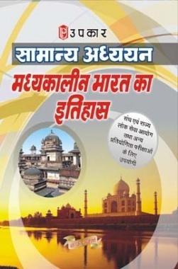 Samanya Adhyayan Madhyakalin Bharat Ka Itihas
