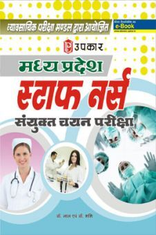 मध्य प्रदेश स्टाफ नर्स संयुक्त चयन परीक्षा