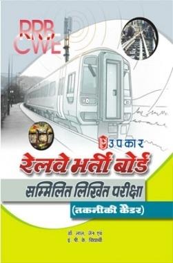 रेलवे भर्ती बोर्ड सम्मिलित लिखित परीक्षा (तकनीकी कैडर)