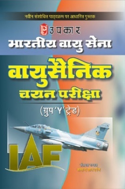 भारतीय वायुसेना वायुसैनिक चयन परीक्षा (ग्रुप 'Y' ट्रेड नॉन-टेक्निकल)