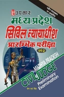 मध्य प्रदेश सिविल न्यायाधीश परीक्षा प्रारम्भिक परीक्षा वर्ग 2