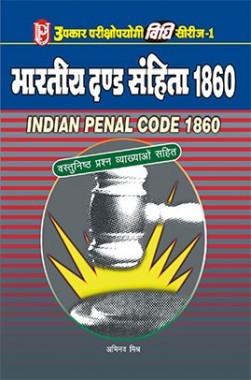 भारतीय दंड सहिता 1860 वस्तुनिष्ठ प्रश्न व्याख्या सहित
