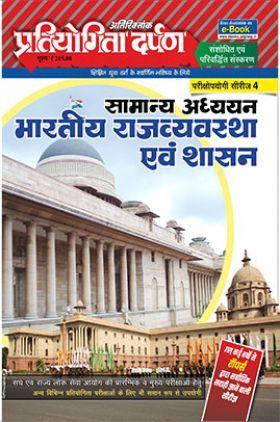प्रतियोगिता दर्पण अतिरिक्तांक सीरीज–4 भारतीय राजव्यवस्था एवं शासन