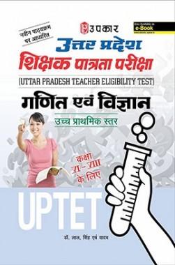 उत्तर प्रदेश शिक्षक पात्रता परीक्षा गणित एवं विज्ञानं उच्च प्राथमिक स्तर कक्षा (VI-VIII)
