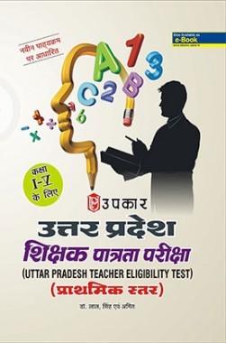 उत्तर प्रदेश शिक्षक पात्रता परीक्षा प्राथमिक स्तर (कक्षा I-V)