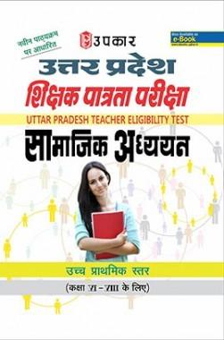 उत्तर प्रदेश शिक्षक पात्रता परीक्षा सामाजिक अध्ययन उच्च प्राथमिक स्तर (कक्षा VI-VIII)