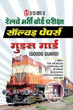 रेलवे भर्ती बोर्ड परीक्षा साल्व्ड पेपर्स गुड्स गार्ड