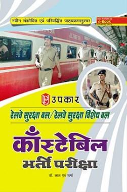 रेलवे सुरक्षा बल/रेलवे सुरक्षा विशेष बल कांस्टेबल भर्ती परीक्षा