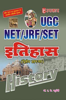 U.G.C.-NET/J.R.F./SET इतिहास (पेपर-II)