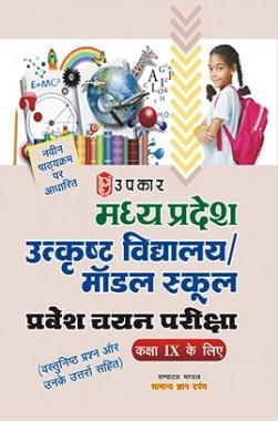 मध्यप्रदेश उत्कृष्ट विद्यालय मॉडल स्कूल प्रवेश चयन  परीक्षा (For Class -IX)