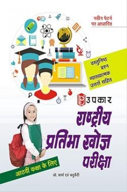 राष्ट्रीय प्रतिभा खोज परीक्षा (For Class- VIII)