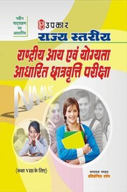 राज्य स्तरीय राष्ट्रीय आई एवं योग्यता आधारित छात्रवृत्ति परीक्षा (For Class VIII)