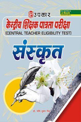 केंद्रीय शिक्षा पात्रता परीक्षा (CTET) संस्कृत