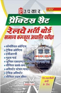 प्रैक्टिस सेट रेलवे भर्ती बोर्ड सामान्य कंप्यूटर आधारित परीक्षा