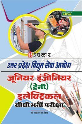 उत्तरप्रदेश विधुत सेवा आयोग जूनियर इंजीनियर (Traine) इलेक्ट्रिकल सीधी भर्ती परीक्षा