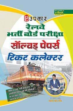 रेलवे भर्ती बोर्ड परीक्षा साल्व्ड पेपर टिकट कलेक्टर