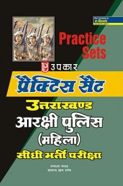 प्रैक्टिस सेट उत्तराखंड आरक्षी पुलिस (Mahila) सीधी भर्ती परीक्षा