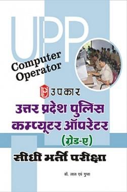 उत्तरप्रदेश पुलिस कंप्यूटर ऑपरेटर (Grade-A) सीधी भर्ती परीक्षा