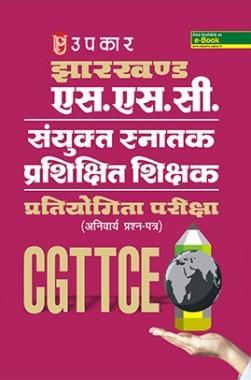 झारखण्ड एसएससी संयुक्त सनतक प्रशिक्षित शिक्षक प्रतियोगिता परीक्षा CGTTCE (Anivarya Prashan-Patra)