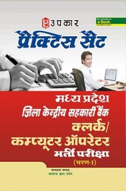प्रैक्टिस सेट मध्यप्रदेश जिला केंद्रीय सहकारी बैंक क्लर्क कंप्यूटर ऑपरेटर भर्ती परीक्ष (Round-I)