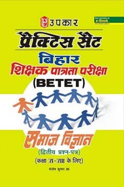 प्रक्टिस सेट बिहार शिक्षक पात्रता परीक्षा (BETET) समाज विज्ञानं ( Second- पेपर) (For Class VI-VIII)