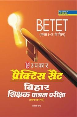 प्रक्टिस सेट बिहार शिक्षक पात्रता परीक्षा (BETET) ( First- पेपर) (For Calss I-V)
