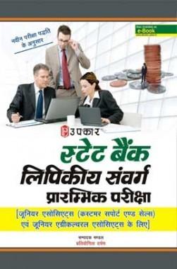 स्टेट बैंक क्लेरिकल कैडर प्रिलिमिनारी एग्जाम [ For जूनियर एसोसिएट्स (Customer Support & Sales) और जूनियर एग्रीकल्चरल एसोसिएट्स ]