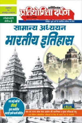 सामान्य अध्ययन भारतीय इतिहास