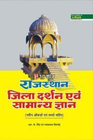 राजस्थान जिला दर्शन एवं सामान्य ज्ञान (नवीन आंकड़ों तथ्यों सहित)