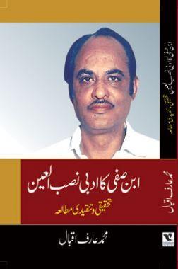 Ibne Safi Ka Adabi Nasbulain (In Urdu)