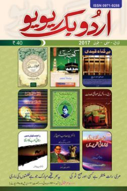 UBR Issue April May & June 2017 (In Urdu)