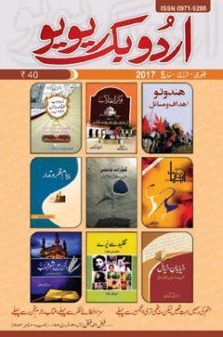 UBR Issue Jan Feb & March 2017 (In Urdu)