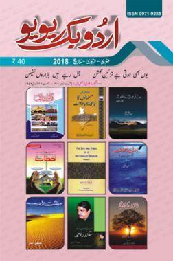 UBR Issue Jan Feb & March 2018 (In Urdu)