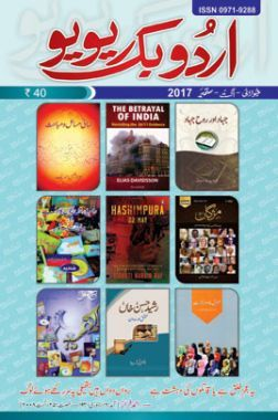 UBR Issue July Aug & Sept 2017 (In Urdu)