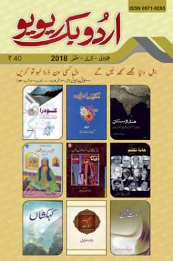 UBR Issue July August & Sept 2018 (In Urdu)