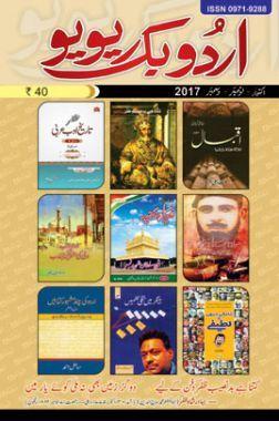 UBR Issue Oct Nov & Dec 2017 (In Urdu)