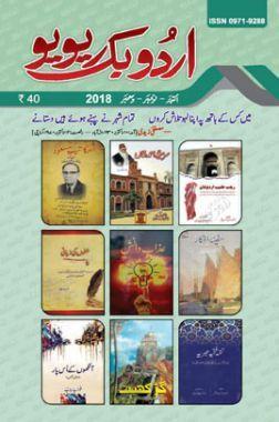 UBR Issue Oct Nov & Dec 2018 (In Urdu)