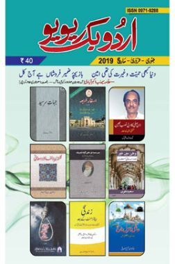 UBR Issue Jan-Feb-March 2019 (In Urdu)
