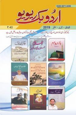 UBR Issue July-Aug-Sep 2019 (In Urdu)