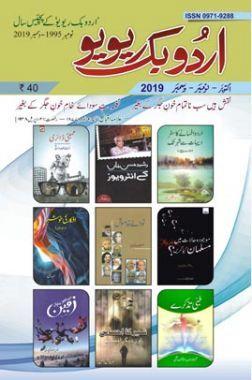 UBR Issue Oct-Nov-Dec 2019 (In Urdu)