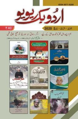 UBR Issue Jan-Feb-March 2020 (In Urdu)