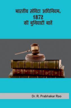 भारतीय संविदा अधिनियम १८७२ की बुनियादी बातें