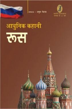 आधुनिक कहानी : रूस