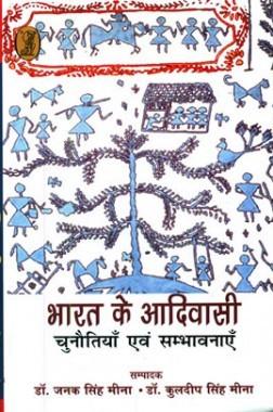 भारत के आदिवासी - चुनौतियाँ एवं सम्भावनाएँ