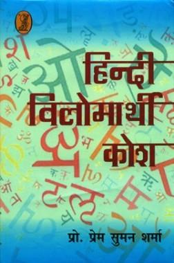 हिंदी विलोमार्थी कोश