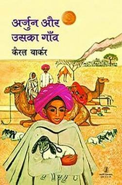 अर्जुन और उसका गांव
